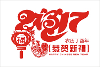 2017 Chinese New Year Holiday Plan