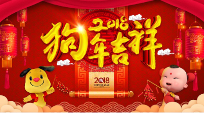 2018 Chinese New Year Holiday Plan
