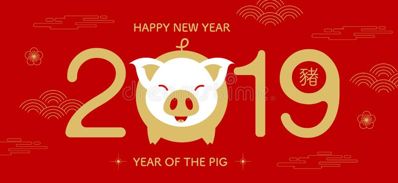2019 Chinese New Year Holiday Plan